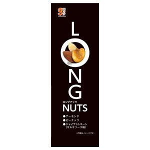 ロングナッツ