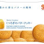 くつろぎのバタークッキー <span>NEW</span>